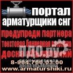 Недобросовестные Поставщики-Покупатели России, СНГ